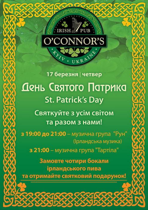 День святого Патрика в ирландском пабе О'CONNOR'S