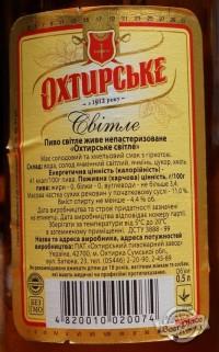 Дегустация пива Охтирське Світле и Микулин Lager в PivBar