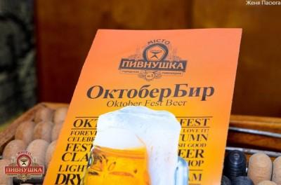 Oktoberbier от Пивнушки