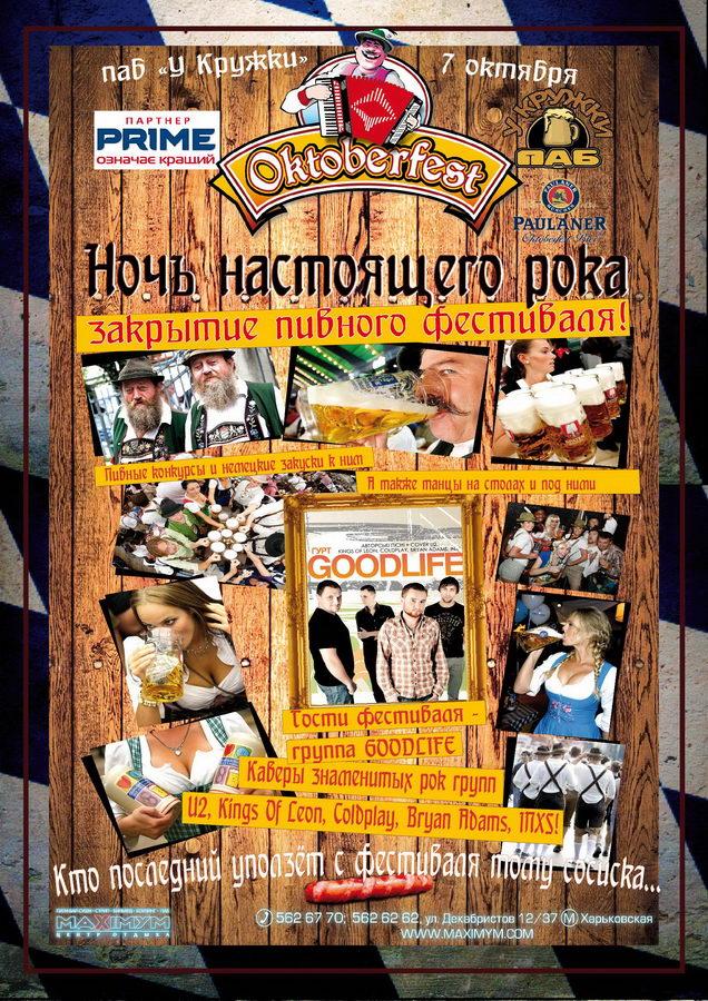 Закрытие Октоберфеста 2011 в пабе У Кружки