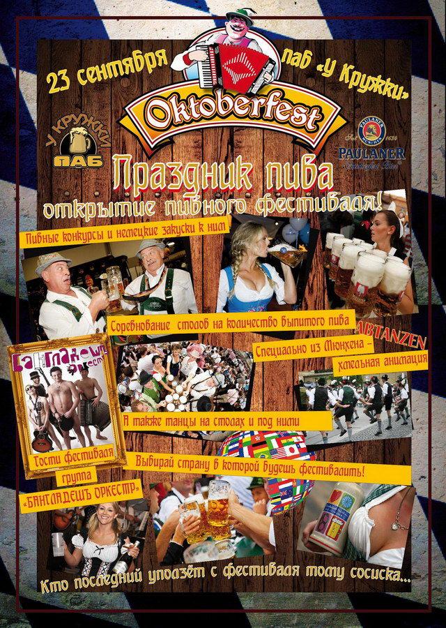 Oktoberfest 2011 Maximum У Кружки