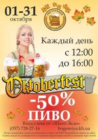 Oktoberfest в харьковской ресторации Богемия