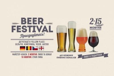 Первый фестиваль пива в Good Wine