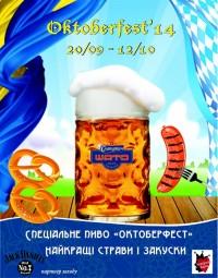 Октоберфест в Славутич Шато продовжується