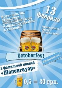 Последняя бочка Oktoberfestbier и афиша от Шопенгауэра