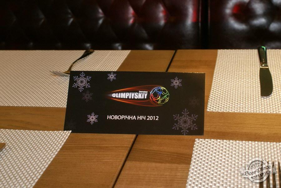 Открытие Olimpiyskiy Sport & Beer. Общий вид