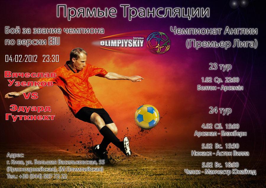 Спортивные трансляции в ресторане Олимпийский Sport&Beer. Февраль 2012