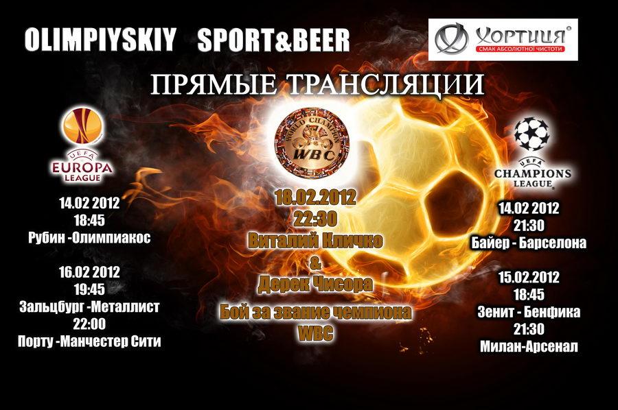 Лига Чемпионов Лига Европы и бой Кличко с Дереком Чисора в Sport & Beer