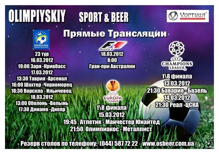 Спортивная афиша на неделю от Olimpiyskiy Sport&Beer