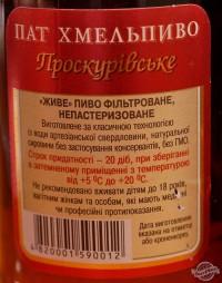 Дегустация Опілля Корифей и Хмельпиво Проскурівське в PivBar