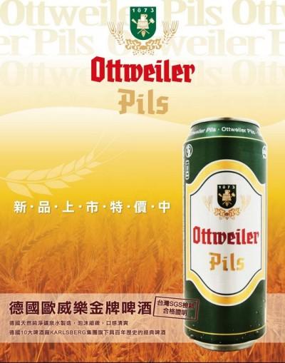 Ottweiler Pils - еще одна новинка от Ашана