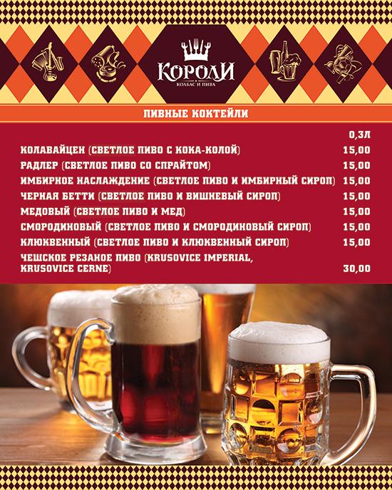 Пивные коктейли в пабе Короли Колбас и Пива»