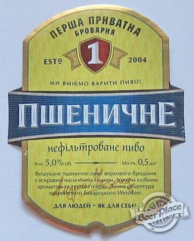 """Новый сорт украинского пива в немецком стиле -  ППБ """"Пшеничне"""""""
