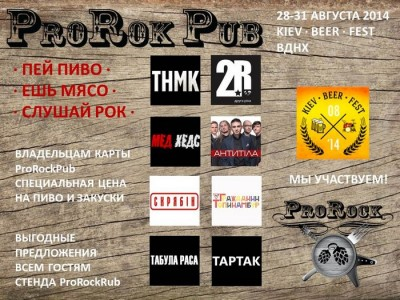 Паб ProRock принимает участие в Kiev Beer Fest 2014
