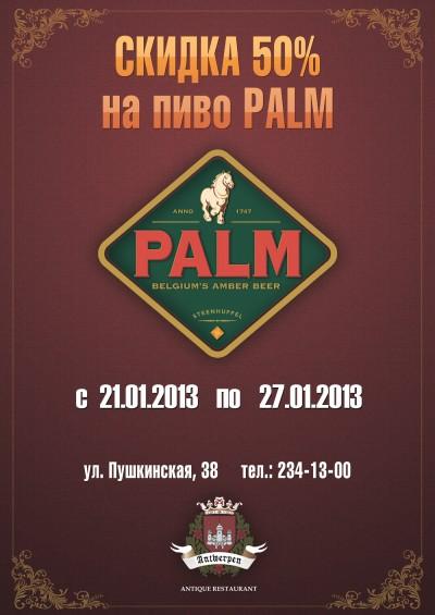 Скидка на пиво Palm в ресторане Антверпен