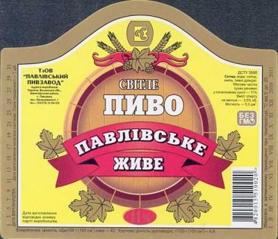Пиво Павлівське світле снова в Киеве