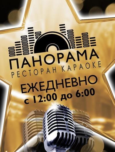 Ресторан-караоке «Панорама» Донецк