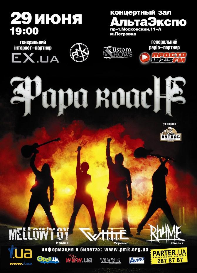 Поклонник Papa Roach? Получи два билета на концерт от АУТПАБа!