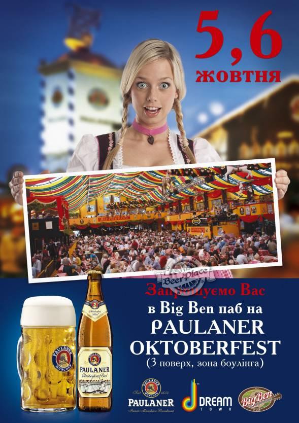 Paulaner Oktoberfest 2012 Киев