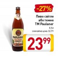Акция на Paulaner и все импортное пиво в Billa