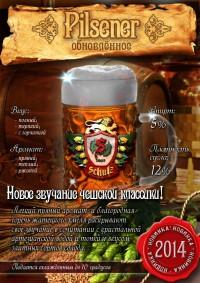 Новые сорта от Шульца в Житомире и Киеве