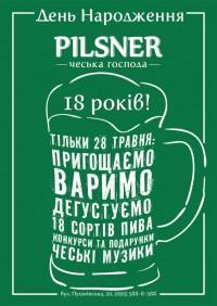 День Рождения паба Pilsner
