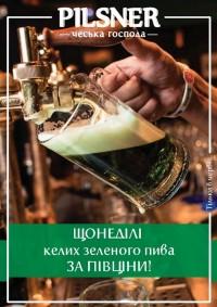 Скидка на зеленое пиво в чешской господе Pilsner