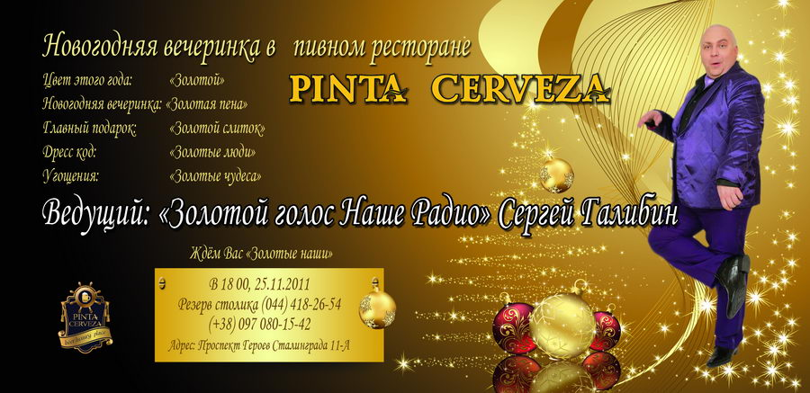 Новогодняя вечеринка в Пинта Сервеза