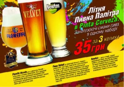 Новое пиво и сет в Pinta Cerveza
