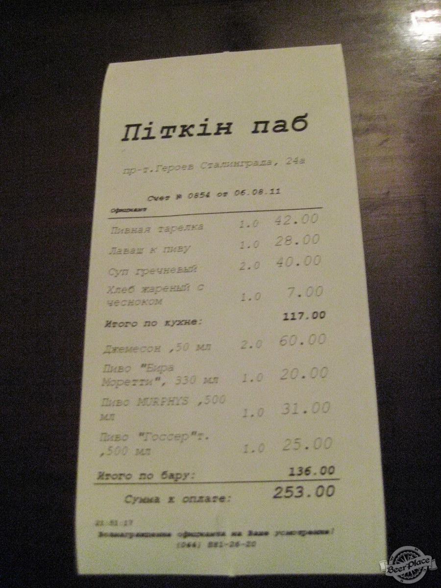 Краш-тест паба Питкин | Pitkin Pub. Фото. Счет