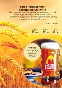 Пиво Пшеничне Сонячне от Пивариума