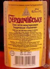 Технические характеристики ТТХ пива Бердичевское Пшеничное
