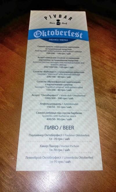 Oktoberfest в чураско-баре PIVBAR Beer&Beef»