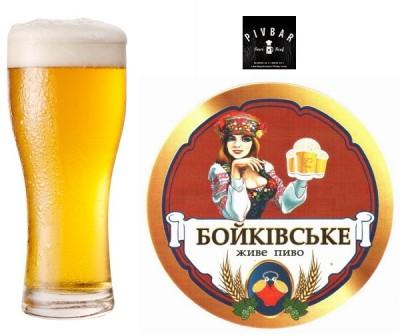 Бойківське світле - очередной гость фестиваля регионального пива в PIVBAR