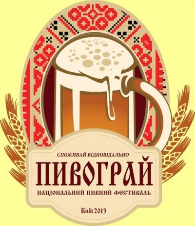 Первый национальный пивной фестиваль ПИВОГРАЙ переносится