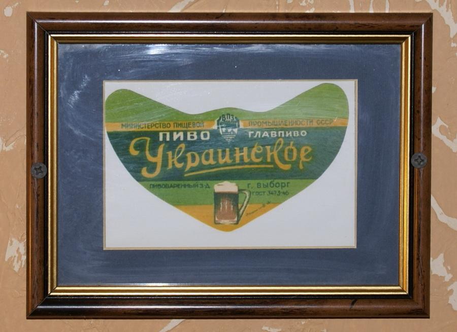 Киев. Паб Пивная №1 на Бассейной. Этикета пива Украинское от ГлавПиво, Выборг