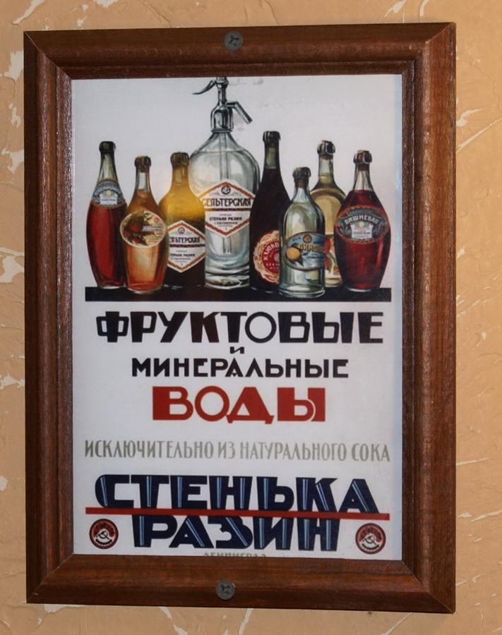 Киев. Паб Пивная №1 на Бассейной. Соки-воды