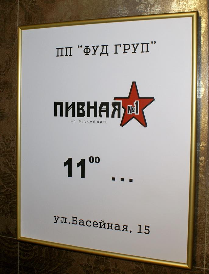 Киев. Паб Пивная №1 на Бассейной. Табличка с графиком работы