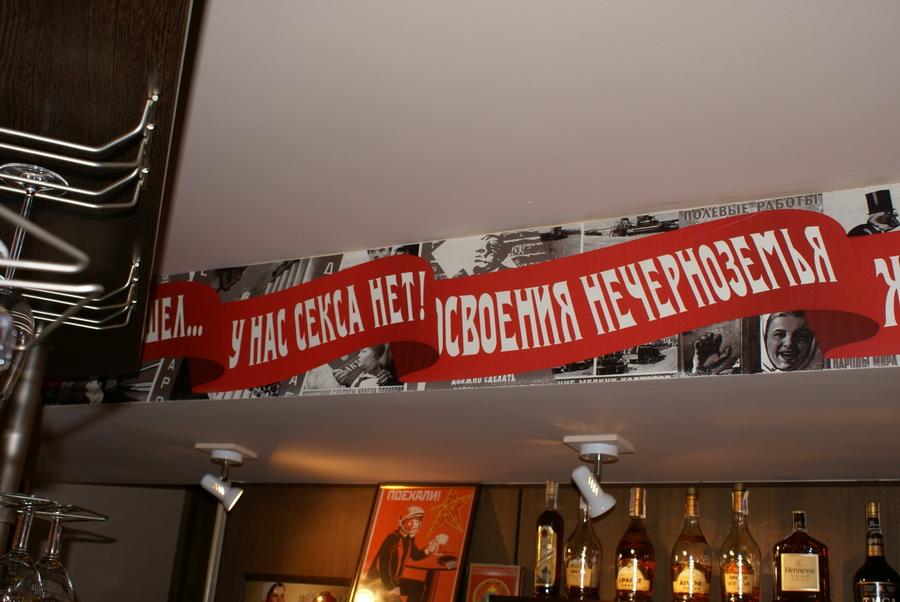 Киев. Паб Пивная №1 на Бассейной. Революционный зал. СЕКСА НЕТ