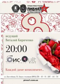 Международный женский день в сети Пивная №1