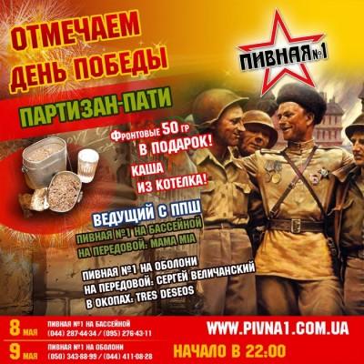 День победы в сети Пивная №1