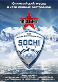 Спортивные трансляции в сети Пивная №1Спортивные трансляции в сети Пивная №1