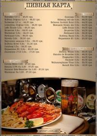Обновленное пивное меню в бизнес-ланчи в сети Пивная №1