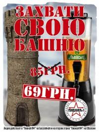 Башня пива в сети Пивная №1
