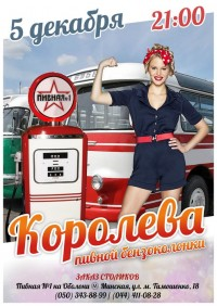 Королева пивной бензоколонки в сети Пивная №1