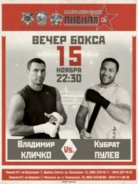 Бокс, футбол и живая музыка в сети Пивная №1