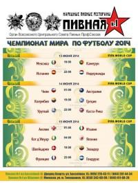 Трансляции матчей Чемпионата мира в сети Пивная №1