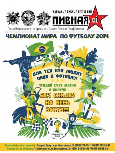 Футбольная акция в сети Пивная №1