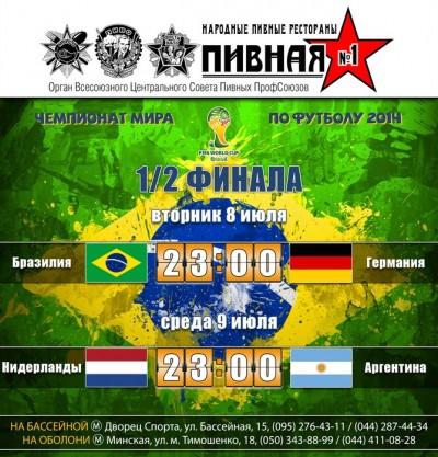 Бизнес-ланчи и 1/2 Чемпионата мира в сети Пивная №1