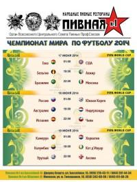 Блюдо недели и трансляции матчей Чемпионата мира в сети Пивная №1